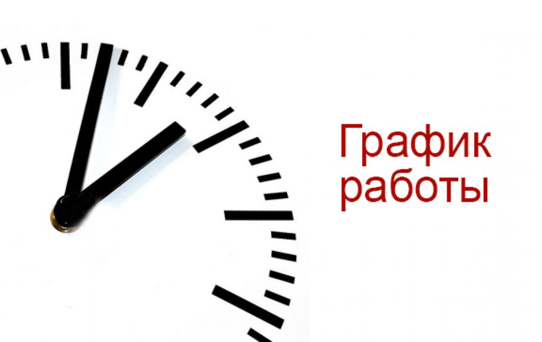 Миграционный Пункт ПП № 8 МО МВД России «Вохомский» сообщает об изменении графика работы
