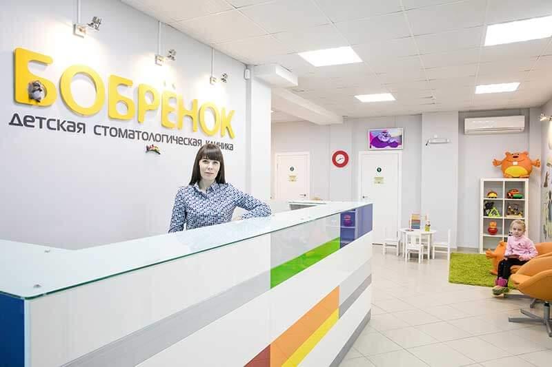 Детская стоматологическая клиника Бобренок